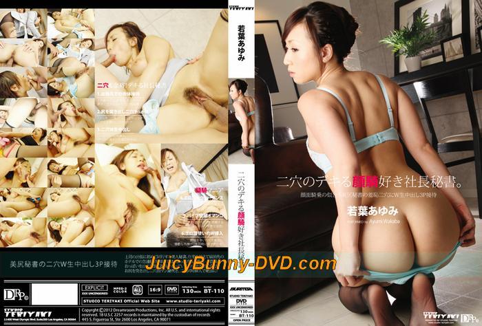 http://www.kabukicho-girls.com/gal/BT-110_Ayumi-Wakaba/index.html