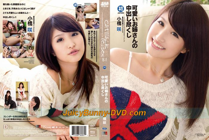 Slender JAV Idol Saki Kobashi - CWP-81 - Kabukicho-Girls