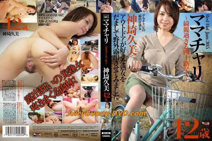 Red Hot Jam 305: Kumi Kanzaki [RHJ-305]