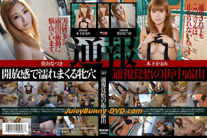 2 Japanese girls expose themselves in public for thrill - Kaori Kinoshita, Natsuki Hayama
