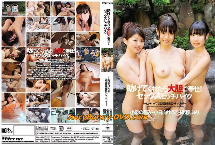 Nozomi Koizumi, Yuuko Kohinata, Juri Ayase - CT-35