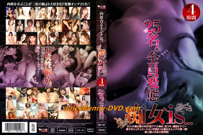 """Chijo is"" Yui Hatano, Maki Hojo, Konoha, RED-184"