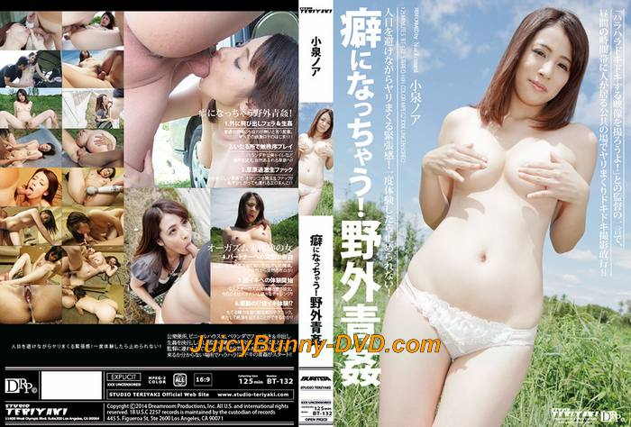 Noa Koizumi is addicted to outdoors sex - Noa Koizumi -- BT-132