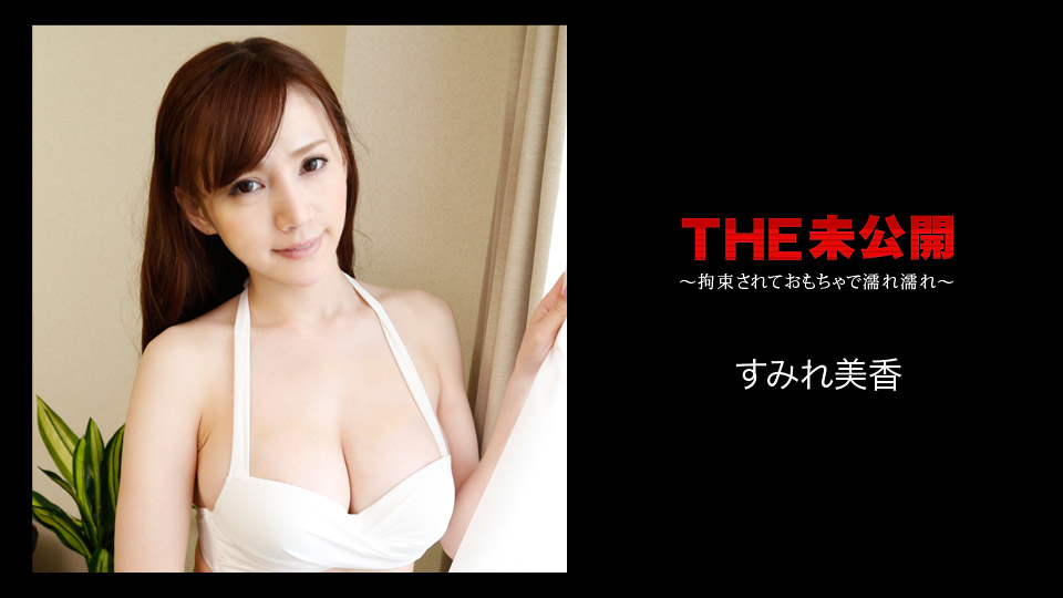 すみれ美香, オリジナル動画, 美乳, 巨乳, 水着, バイブ, 美脚, 美尻, Mika Sumire, big boobs, restraint play, bondage, shaved pussy, toy sex, uncensored, caribbeancom, jpornaccess,