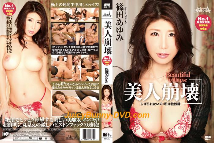 Ayumi Shinoda, MCDV-51, Japanese porn DVD, JAV DVDs, Mature, big boobs, blowjob, multiple dick blowjob, shibari, toy sex, cum in mouth, titty fuck, face sitting, bareback sex, creampie sex , 3D メルシーボークー51 美人崩壊 , 篠田あゆみ, メルシーボークー