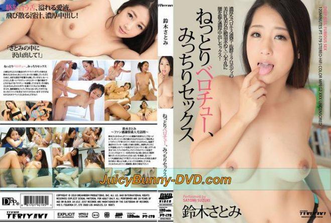 Deep Kiss Furious Sex, Satomi Suzuki, PT-179, Big tits, blowjob, shower, masturbation, pussy licking, bareback sex, creampie sex, ねっとりベロチュー、みっちりセックス, 鈴木さとみ, スタジオテリヤキ