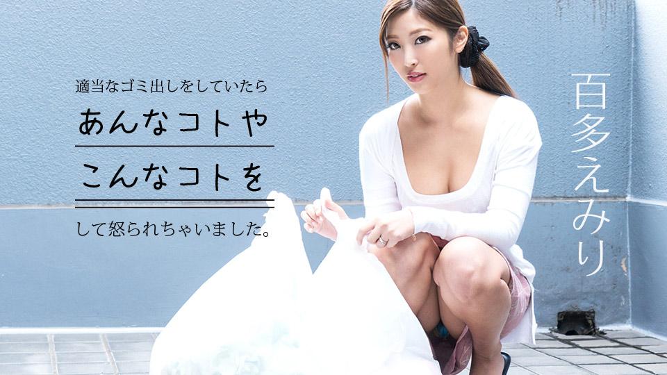 Emiri Momota, 百多えみり, is the married woman next door fucked by the neighbor.